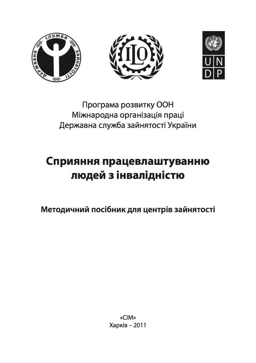 Employment of People with Disabilities Manual
